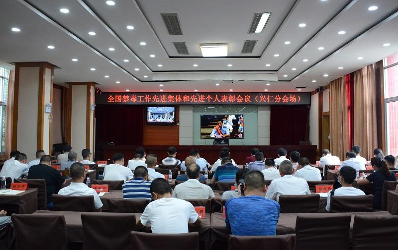 兴仁市收听收看全国禁毒工作先进集体个人表彰视频会
